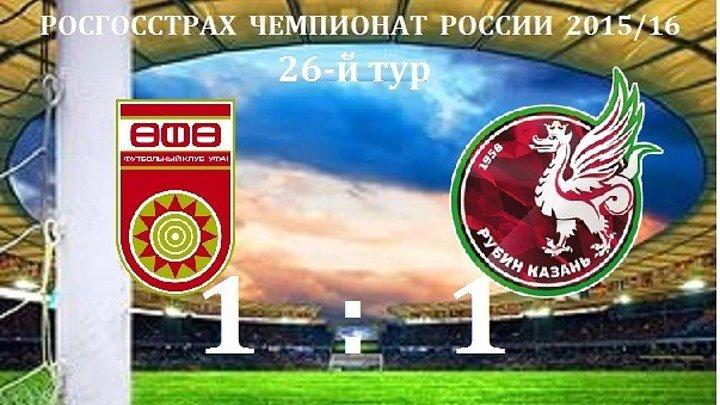Обзор матча- Футбол. РФПЛ. 26-й тур. Уфа - Рубин 1-1