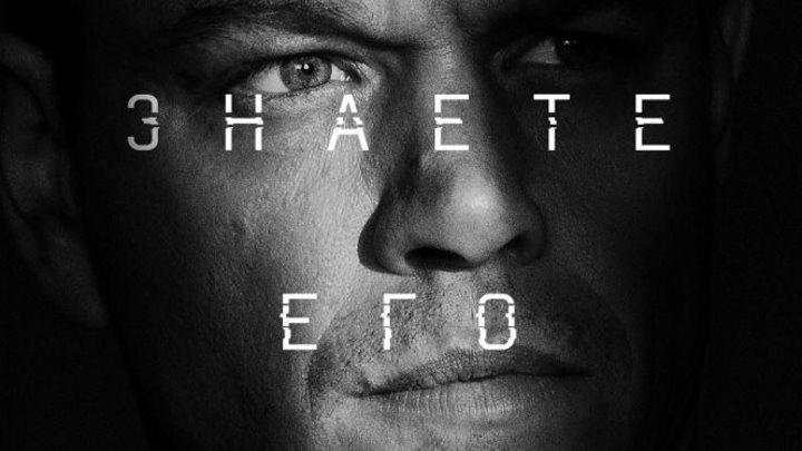 Jason Bourne / Джейсон Борн [Трейлер [HD] / 2016 / Русский].mkv