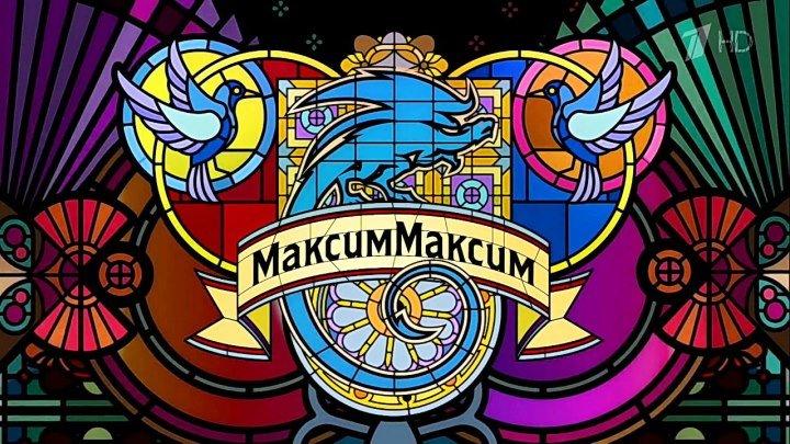 МаксимМаксим (1выпуск) • Шоу Максима Галкина (21мая 2О16г HD1О8Ор)