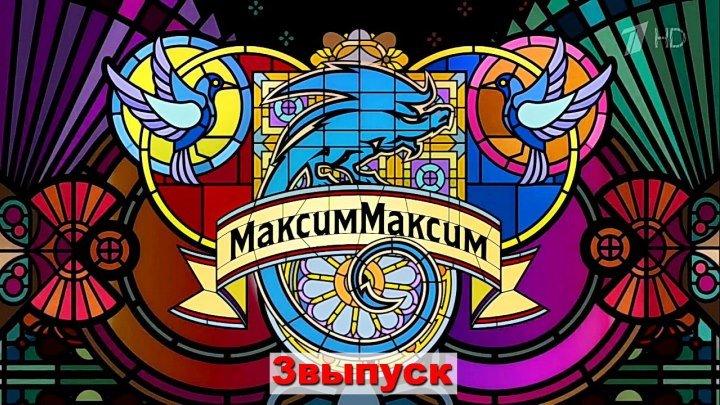 ***МаксимМаксим (3выпуск) • Шоу Максима Галкина (4июня 2О16г HD72Ор)