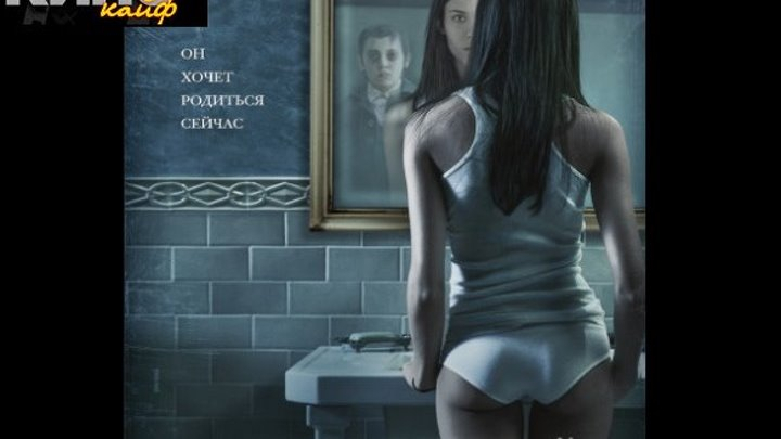 Нeрoждeнный (2009) https://ok.ru/kinokayflu