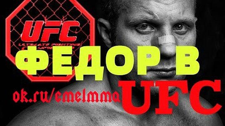 ★ (Размышления) Увидим ли мы ФЕДОРА в UFC после боя с Фабио Мальдонадо ★
