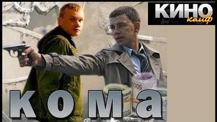 Кома. 4 серии из 4-х ''мини-сериал'' [2013] https://ok.ru/kinokayflu