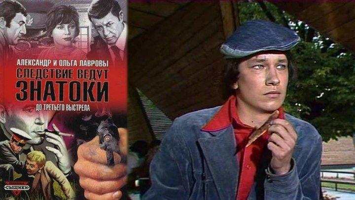 До третьего выстрела (Следствие ведут Знатоки. Дело №13)(реж.В.Бровкин)(640x480p)[1978 СССР, детектив](2.6Gb)