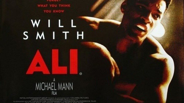 Уилл Смит - Али