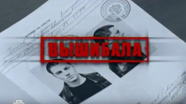 """""""Вышибала"""". 11 серия"""