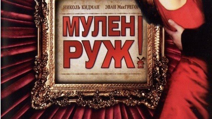 Мулен Руж 2001 Канал Николь Кидман
