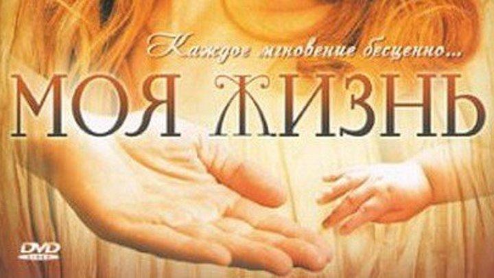 Моя жизнь 1993 Канал Николь Кидман