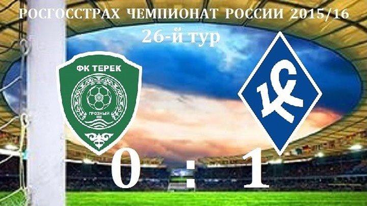 Обзор матча- Футбол. РФПЛ. 26-й тур. Терек - Крылья 0-1