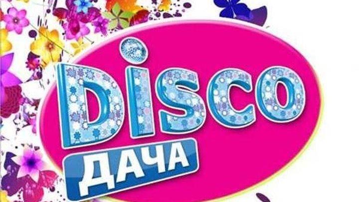 Концерт Disco Дача .2016