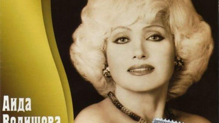 Ретро 60 е -Аида Ведищева- ***Всё равно ты будешь мой*** 10 июня 1941 г. родилась Аида Семёновна Веди́щева — советская певица, известная как исполнительница популярных песен из кинофильмов и мультфильмов.