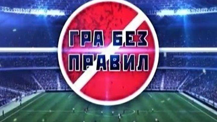 Коррупция в украинском футболе - Игра без правил