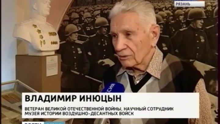 За Победу! ... Владимир Андреевич Инюцын. ГТРК Ока. 29.12.15