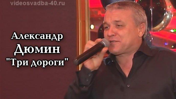 Александр Дюмин - Три дороги / Рязань 2013