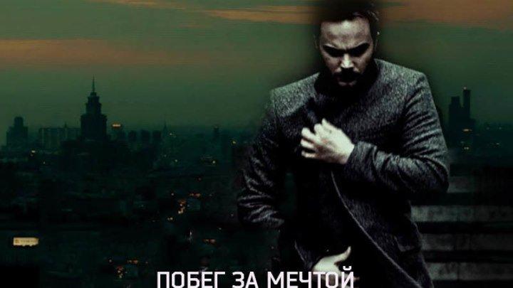 *Побег за мечтой*_ 2015 криминал, драма