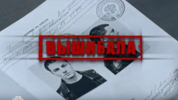 """""""Вышибала"""". 13 серия"""