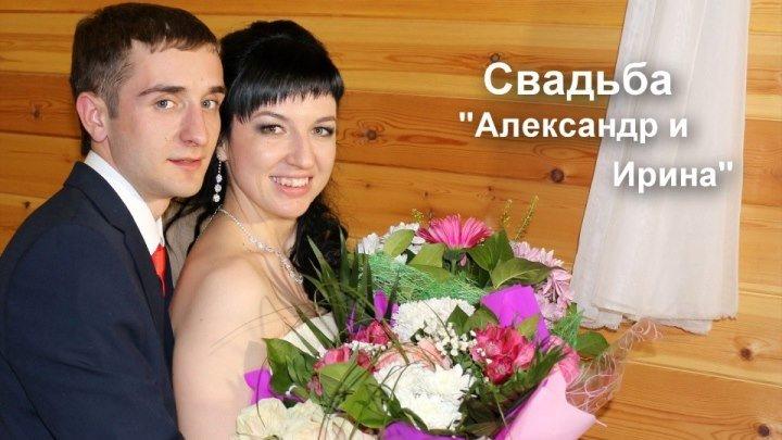 Свадьба - Александр и Ирина / полная версия до Банкета