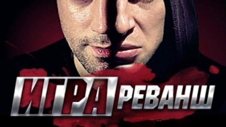 ИГPA 2: PEBAHШ 2 и 3 серии 2016 (ПОСМОТРЕЛ - ПОСТАВЬ КЛАСС)