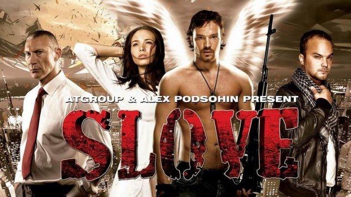 Slove.Прямо в сердце.(2011)