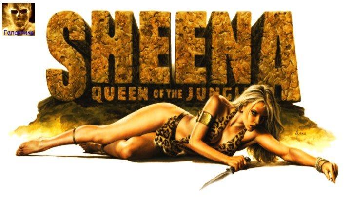 Шина - королева джунглей. 1984.