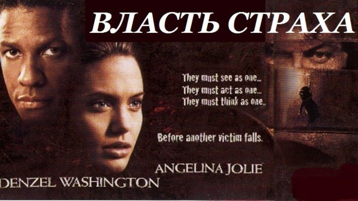 ВЛАСТЬ СТРАХА (Триллер-Драма-Криминал-Детектив США-Канада-1999г.) Х.Ф.