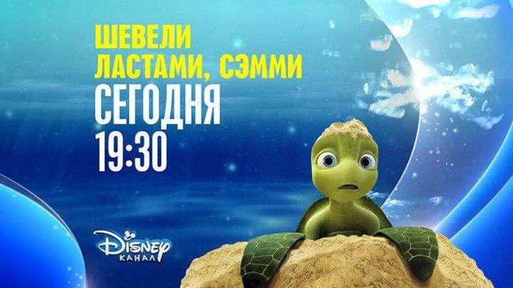 """""""Шевели ластами, Сэмми"""" на Канале Disney!"""