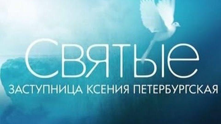 СВЯТЫЕ. Ксения Петербургская