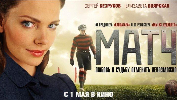 Матч.(2012)