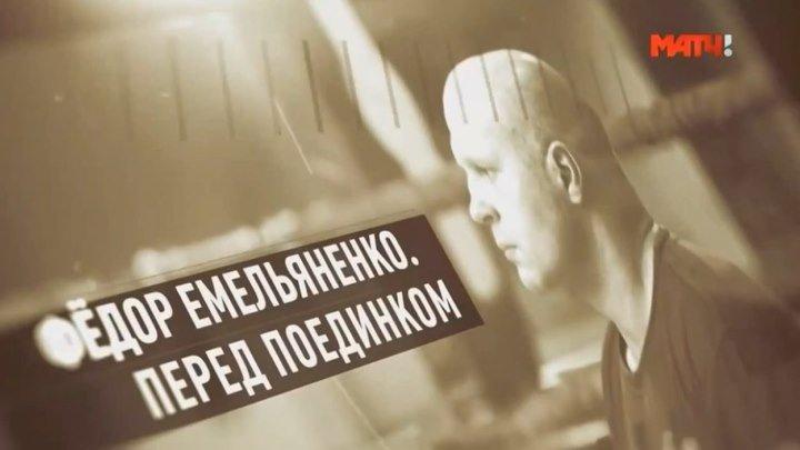 Федор Емельяненко. Перед поединком. МАТЧ ТВ 3 июня 2016 г