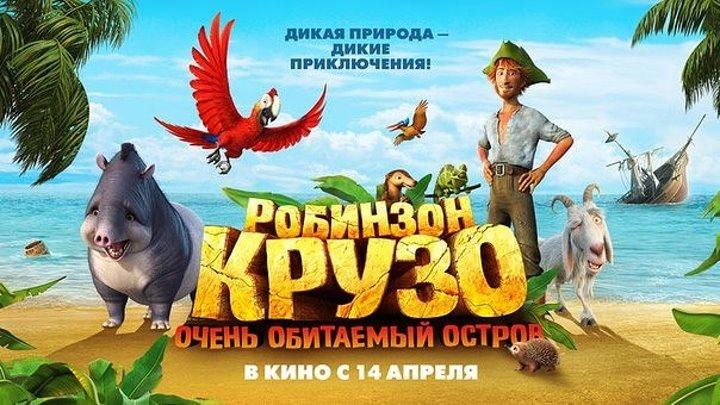 OЧEHЬ OБИTAEMЫЙ OCTPOB 2016 HD+