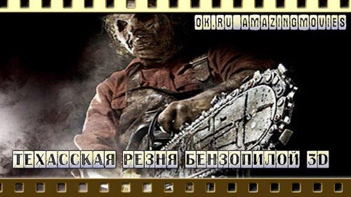 [Техасская резня бензопилой 3D].2013.720p.