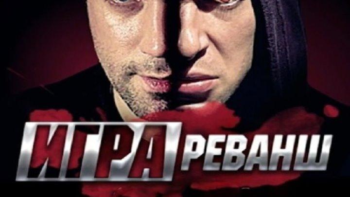 ИГPA 2: PEBAHШ 6 серия 2016 (ПОСМОТРЕЛ - ПОСТАВЬ КЛАСС)