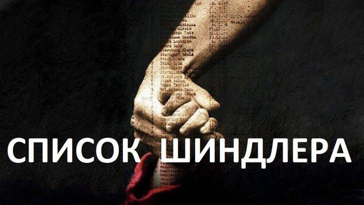 Список Шиндлера (1993 г) - Русский Трейлер