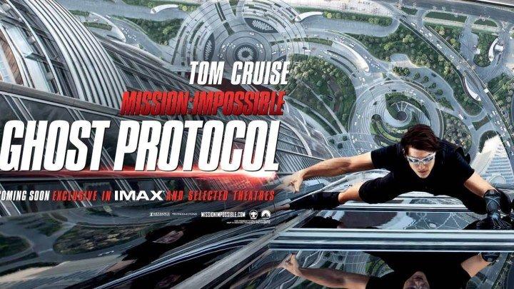 Миссия невыполнима 4 - Протокол Фантом (2011 г) - Русский Трейлер