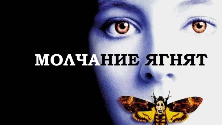 Молчание ягнят.1990 г.(Триллер,Криминал,Детектив,Ужасы,Драма).США.