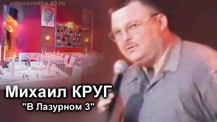 Михаил Круг - В Лазурном 3 / Сочи 2001
