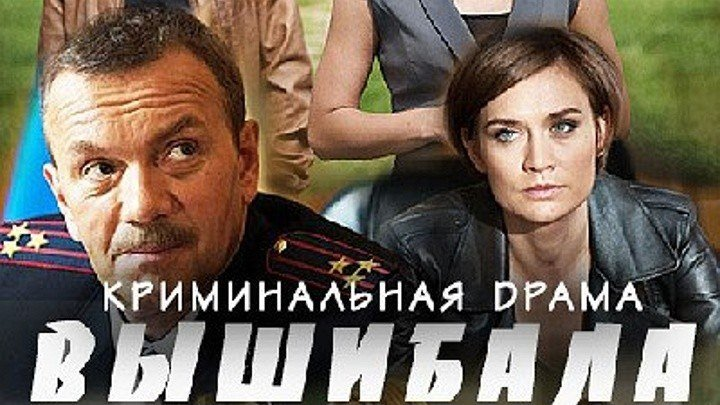 Вышибала 16 серия(ФИНАЛ)