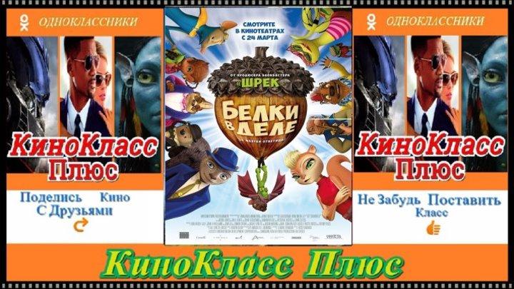 Белки в деле(HD-720)(2015)-мультфильм,семейный,комедия...