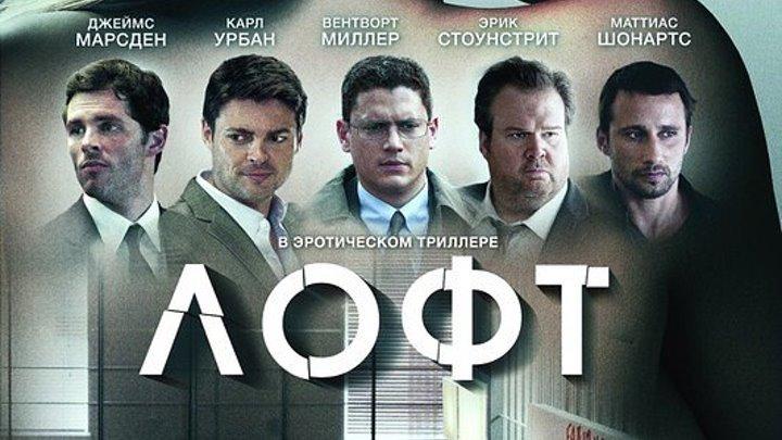 Лофт (2014) триллер
