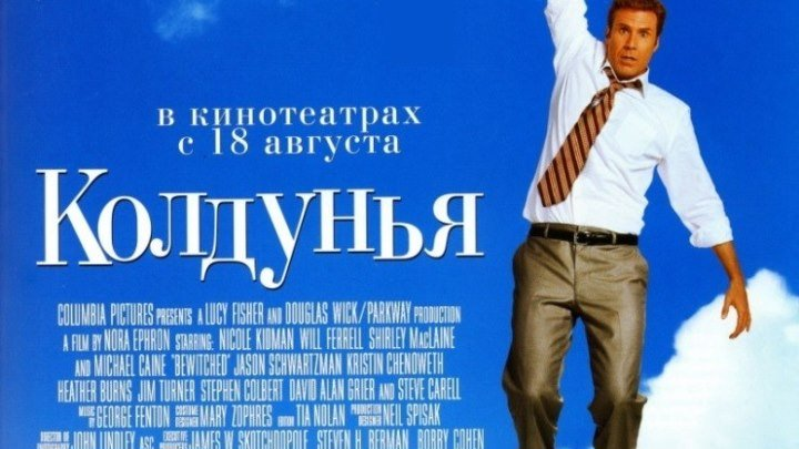 Колдунья 2005 Канал Николь Кидман