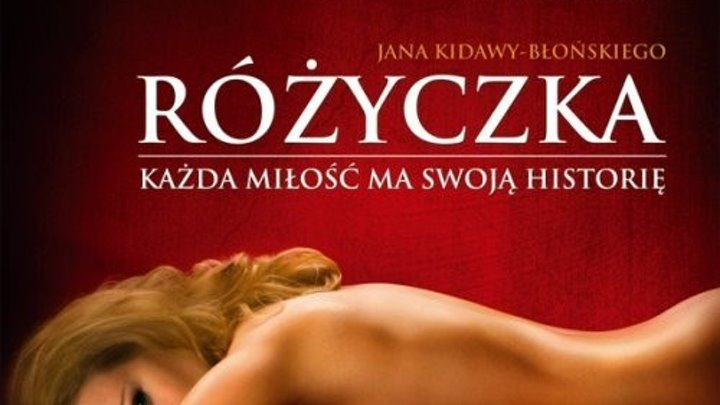 Розочка (2010)