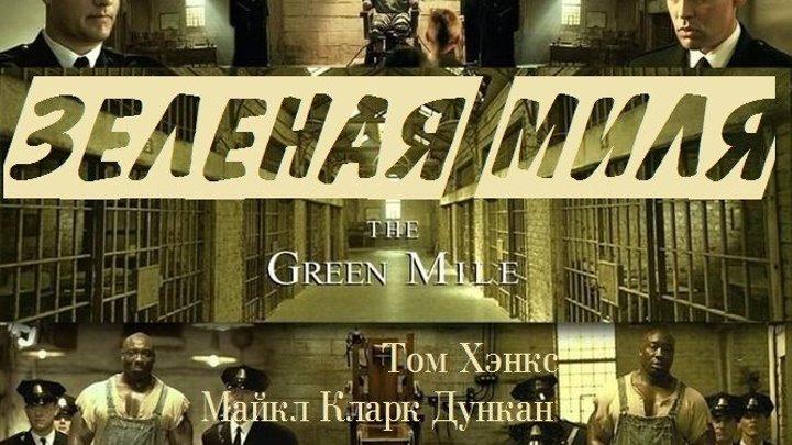 Зеленая миля 1999 драма, криминал, фентези.