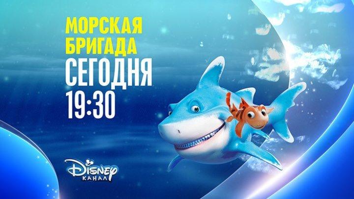 """""""Морская бригада"""" на Канале Disney!"""