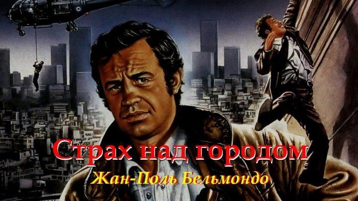 🎬 Страх над городом (Франция HD72Ор) • Триллер, боевик \ 1975г • Жан-Поль Бельмондо Шарль Деннер и др...