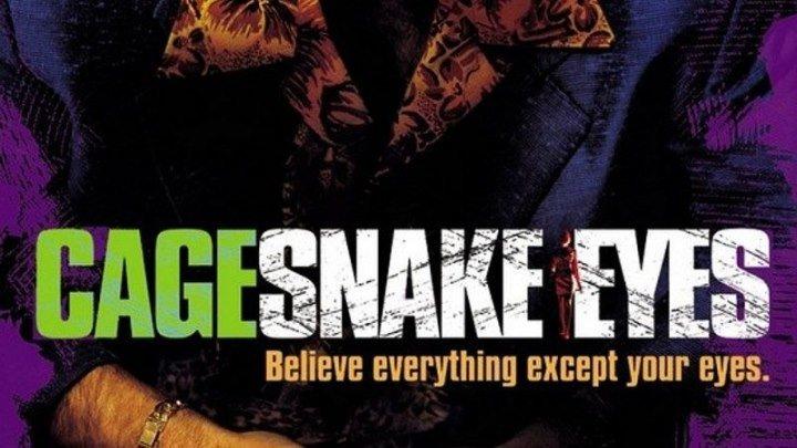 Глаза змеи (1998 г) - Трейлер (англ.)
