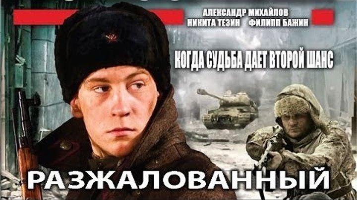Разжалованный. Фильм. Россия 2009г. Военная драма