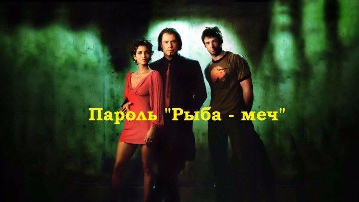 Пароль Рыба-меч - (2001 г) Русский Трейлер