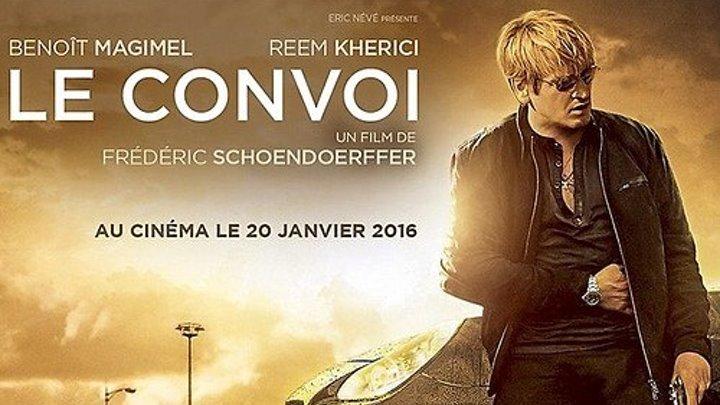 Конвой (2016)