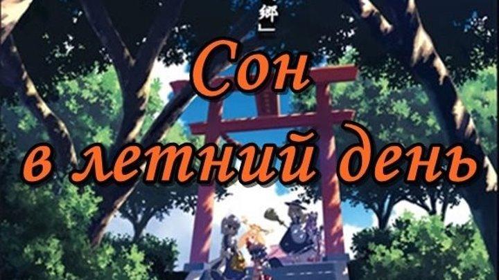 Тохо - Сон в летний день OVA 2 часть