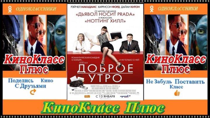 Доброе утро(HD-720)(2010)-драма,мелодрама,комедия...